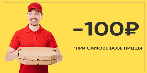 Акция на пиццу
